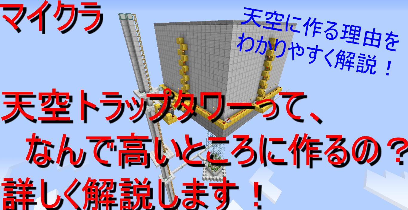天空 トラップ タワー Minecraft