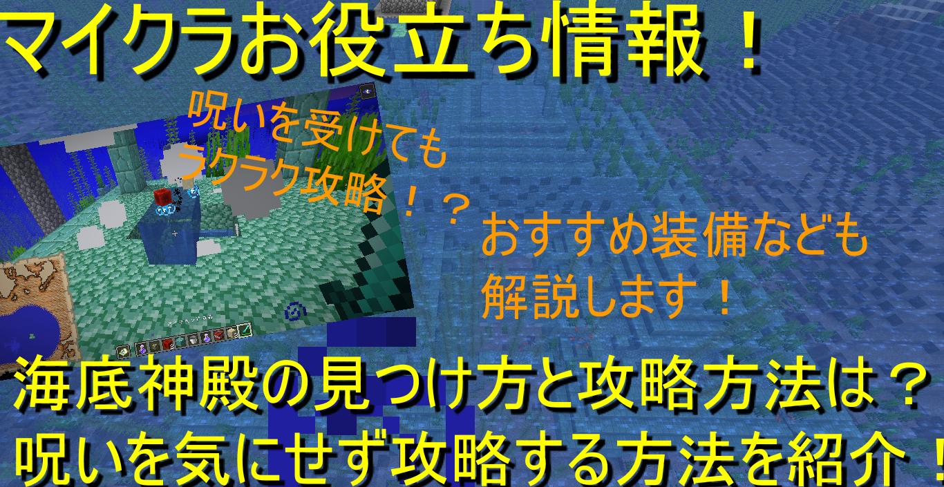 神殿 呪い 海底 マイクラ